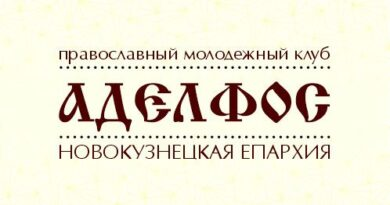 """Аделфос"""