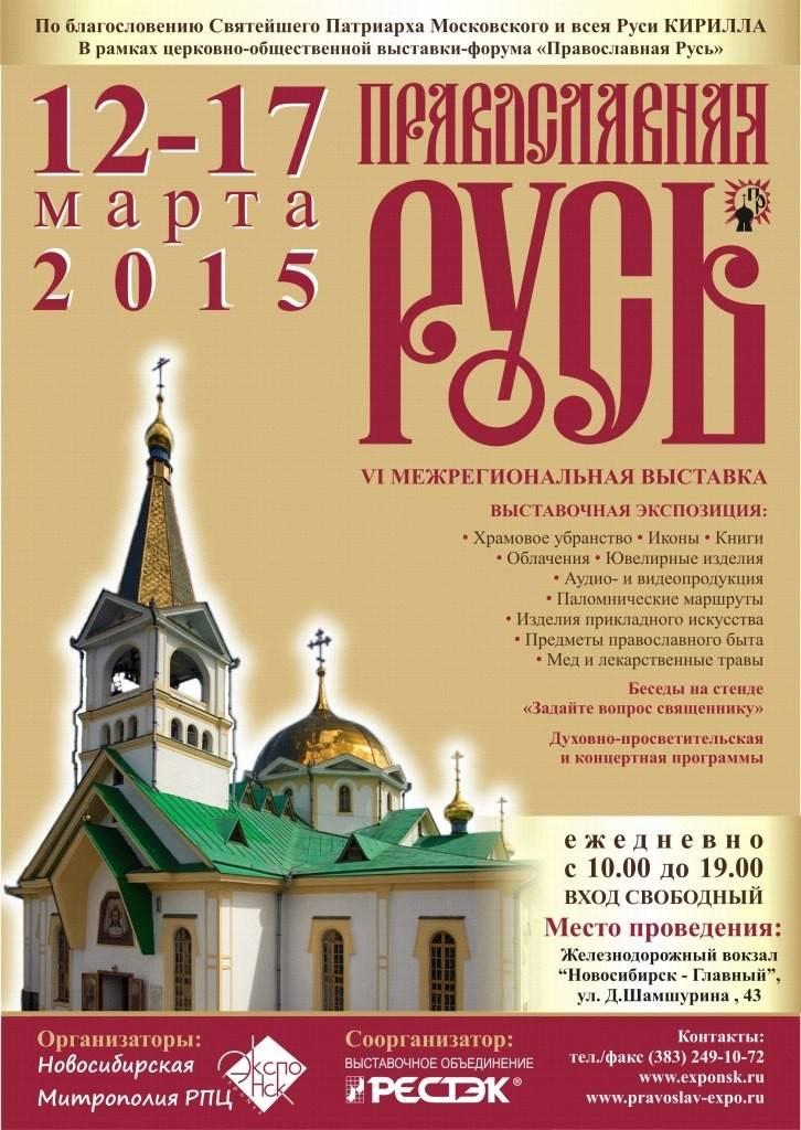 Выставка Православная Русь