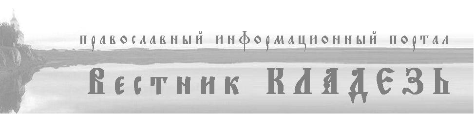 Вестник КЛАДЕЗЬ