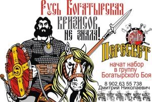 Пермь.Набирается группа на Богатырский бой