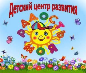 Пермь.Православный развивающий центр Радость моя