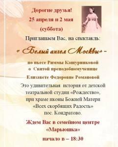 05.04.2015.Пермь.Спектаклю Белый ангел.