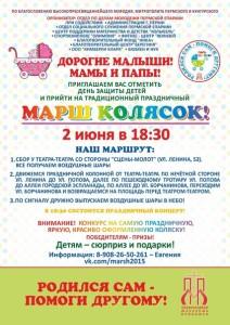 02.06.2015.Пермь.Марш колясок