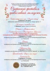 Сретенский фестиваль православной молодежи - Vestnikkladez.ru