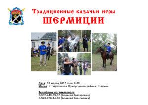 Казачьии шермиции в Северной Осетии - vestnikkkladez.ru