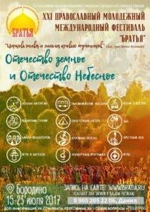 Vestnikkladez.ru - фестиваль Братья