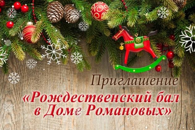 «Рождественские балы в Доме Романовых»