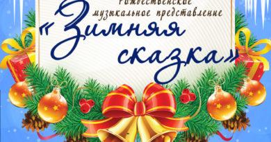 http://vestnikkladez.ru - Рождественское музыкальное представление