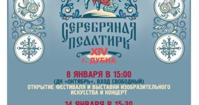 http://vestnikkladez.ru - Фестиваль «Серебряная Псалтирь»