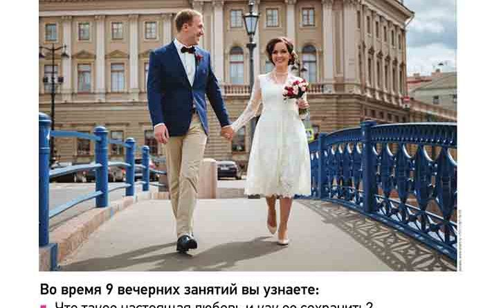 """http://vestnikkladez.ru - Православное объединение """"Супружеские встречи"""""""