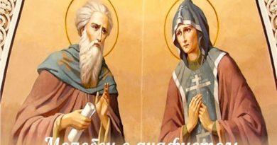 http://vestnikkladez.ru - преподобные Кирилл и Мария Радонежские