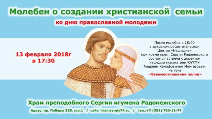 http://vestnikkladez.ru - Молебен о создании христианской семьи