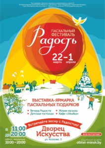 http://vestnikkladez.ru - пасхальный фестиваль_2018_01