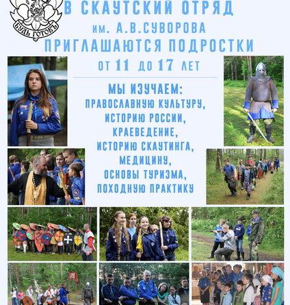 http://vestnikkladez.ru - Приглашаем в скаутский отряд