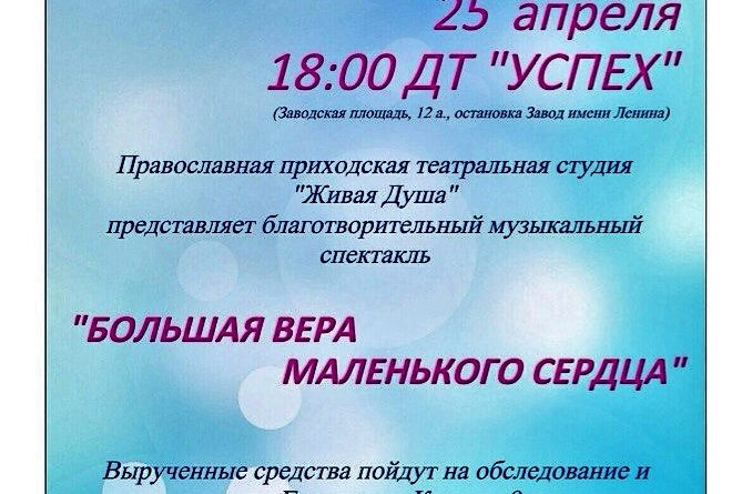 http://vestnikkladez.ru - «Большая вера маленького сердца»