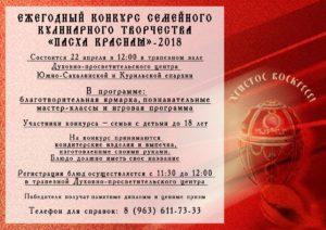 http://vestnikkladez.ru - Семейный конкурс кулинарного искусства Пасха Красная 2018