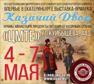 http://vestnikkladez.ru - I межрегиональная выставка-фестиваль «Казачий двор»
