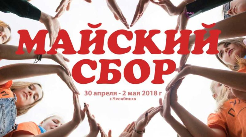 http://vestnikkladez.ru - Майский-сбор