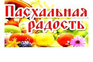 http://vestnikkladez.ru - семейная программа «Христос Воскресе!»