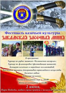 http://vestnikkladez.ru - фестиваль казачьей культуры «Закамская засечная линия»