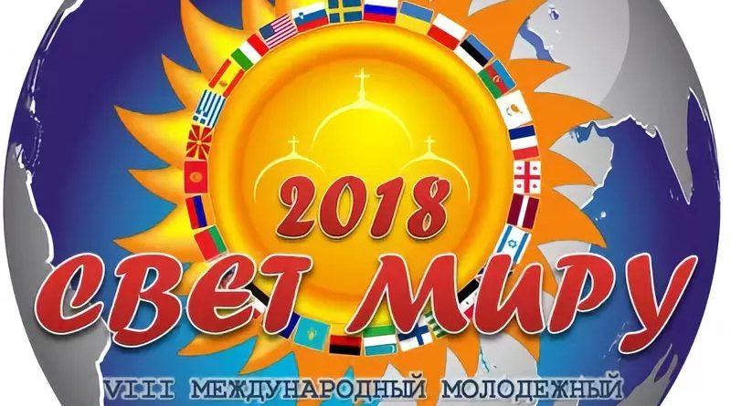 http://vestnikkladez.ru - VIII Международный молодежный кинофестиваль «Свет миру»