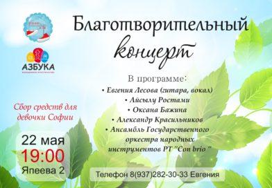 http://vestnikkladez.ru -благотворительный концерт