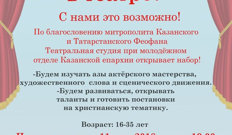 http://vestnikkladez.ru - Православная молодежь Казани. Театральная студия