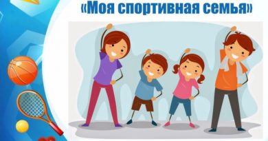 http://vestnikkladez.ru - Конкурс «Моя спортивная семья»