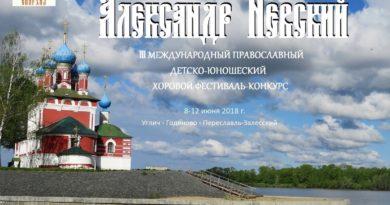 http://vestnikkladez.ru - детско-юношеский хоровой Фестиваль–конкурс «Александр Невский»