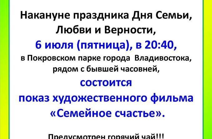 """http://vestnikkladez.ru - """"Семейное счастье"""""""
