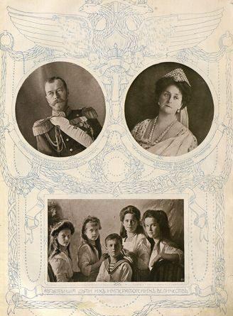 http://vestnikkladez.ru - память святых Царственных страстотерпцев