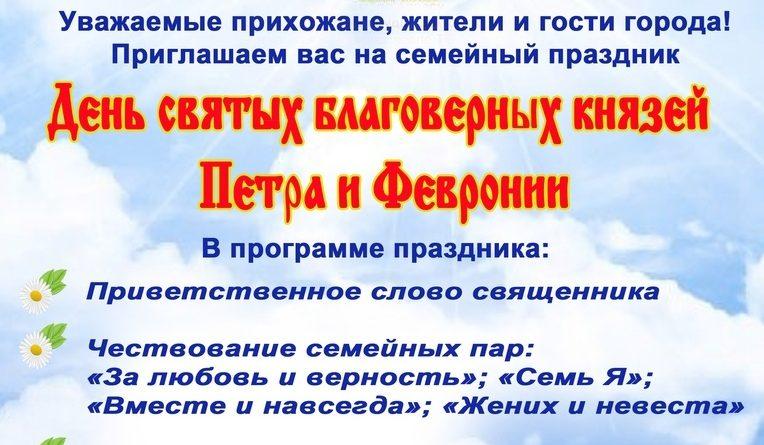 http://vestnikkladez.ru - День святых Петра и Февронии