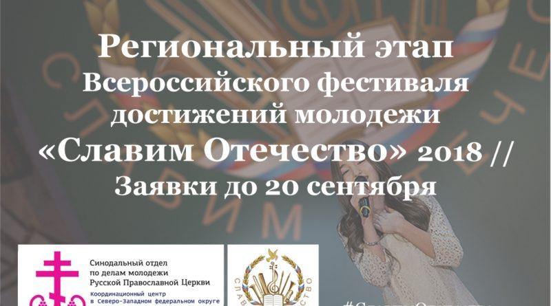 http://vestnikkladez.ru - региональный этап фестиваля «Славим Отечество».