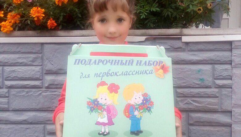 http://vestnikkladez.ru - благотворительная акция «Соберем детей в школу!»