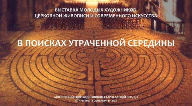 http://vestnikkladez.ru - выставка молодых художников церковной живописи