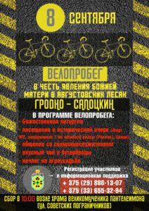 http://vestnikkladez.ru - первый велопробег молодёжи