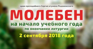 http://vestnikkladez.ru - Молебен на начало учебного год
