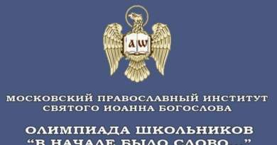 http://vestnikkladez.ru - олимпиада школьников «В начале было Слово...».