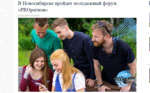 http://vestnikkladez.ru - Молодежный форум «PROрегион»
