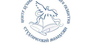 http://vestnikkladez.ru - Центр духовно-нравственного развития студенческой молодежи