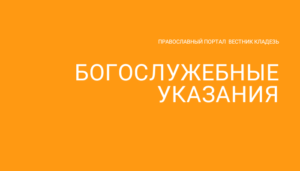 Богослужебные указания vestnikkladez.ru