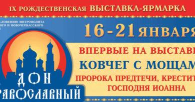 """http://vestnikkladez.ru - IX Рождественская выставка-ярмарка """"ДОН ПРАВОСЛАВНЫЙ"""""""