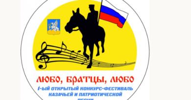 http://vestnikkladez.ru - фестиваль казачьей песн