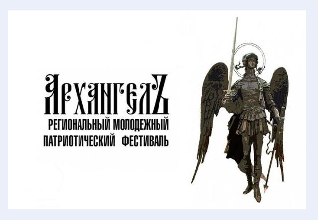 http://vestnikkladez.ru - IV молодежный патриотический фестиваль «АрхангелЪ»