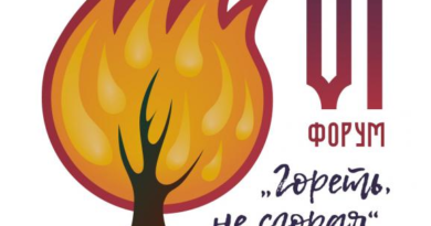 "http://vestnikkladez.ru - ""Гореть, не сгорая"""