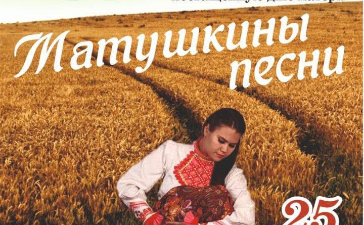 http://vestnikkladez.ru - Православные хоры Барнаула споют в День матери