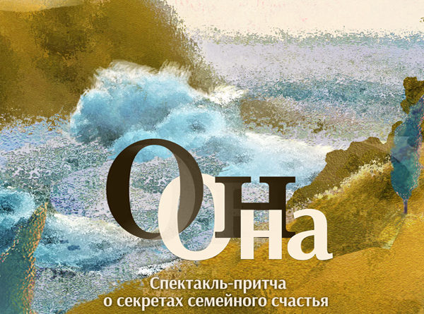 http://vestnikkladez.ru - Спектакль-притча «ОН - ОНА»