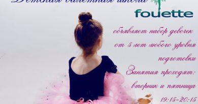 "http://vestnikkladez.ru - детская балетная школа ""Фуэте"""