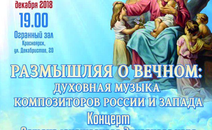 http://vestnikkladez.ru - Afisha-Hor-Sofiya-2-724x1024