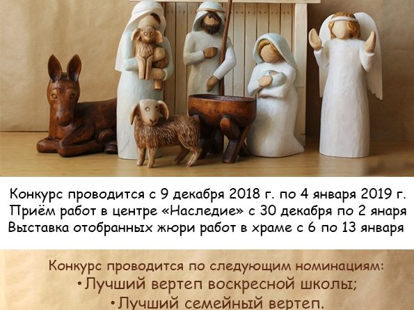 http://vestnikkladez.ru - Konkurs-vertepov